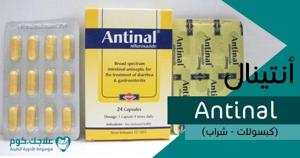 انتينال-antinal