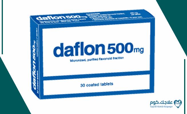 دافلون-Daflon-500