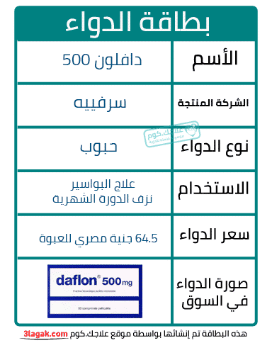 دافلون - Daflon