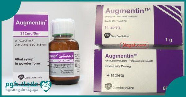 اوجمنتين Augmentin دواعي الاستعمال الأعراض السعر الجرعات علاجك
