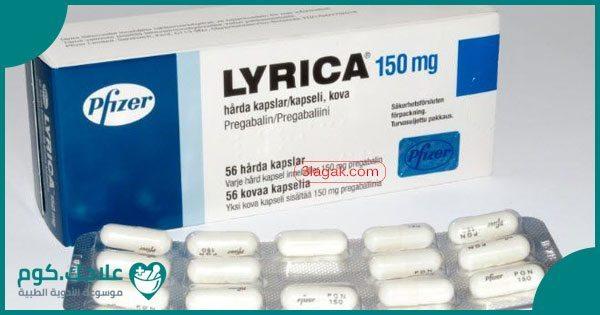 ليريكا lyrica