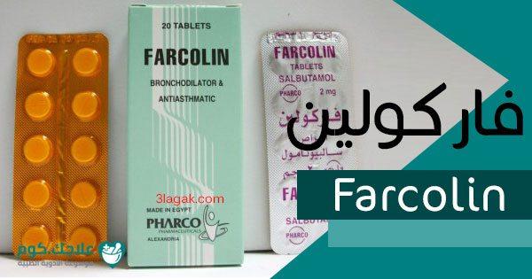 فاركولين أقراص