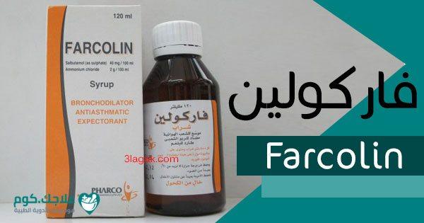 فاركولين