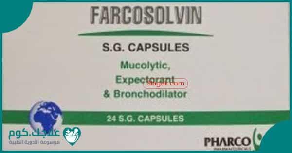 Farcosolvin