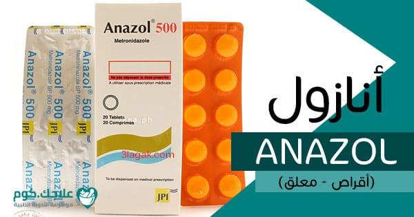 انازول Anazol دواعي الاستعمال الأعراض السعر الجرعات علاجك