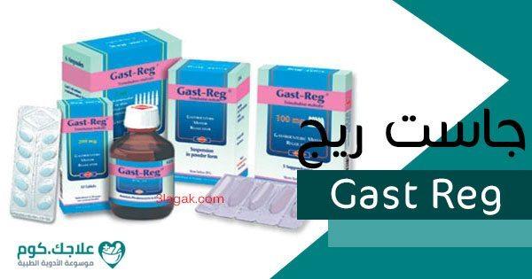 جاست ريج Gast Reg دواعي الاستعمال الجرعة الموانع والسعر علاجككوم