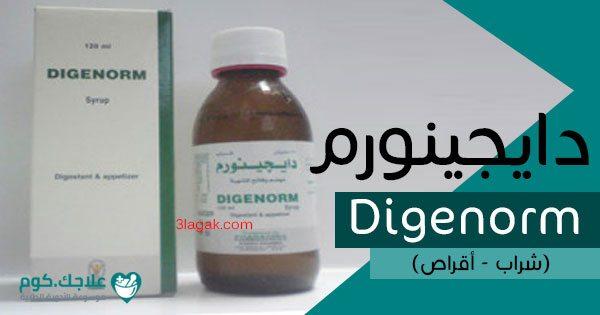 دايجينورم Digenorm دواعي الاستعمال الأعراض السعر الجرعات علاجك