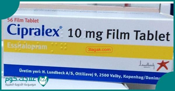 سبراليكس Cipralex دواعي الاستعمال الأعراض السعر الجرعات علاجك