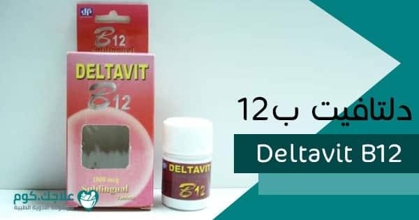 دلتافيت ب12Deltavit B12