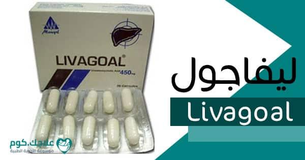 Livagoal