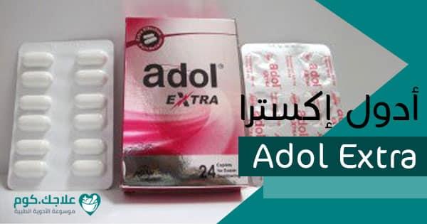 أدول-إكسترا-Adol-Extra