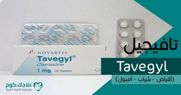 تافيجيل-Tavegyl