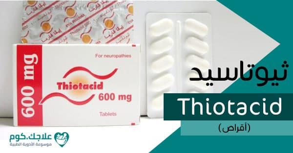 ثيوتاسيدThiotacid