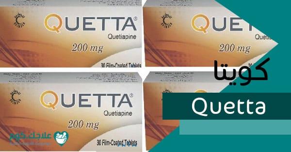 كويتا-quetta