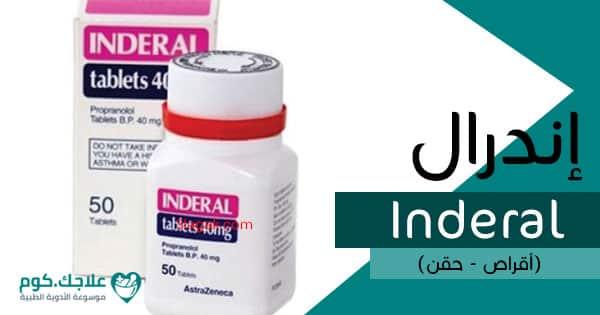 Inderal