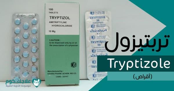 Tryptizole