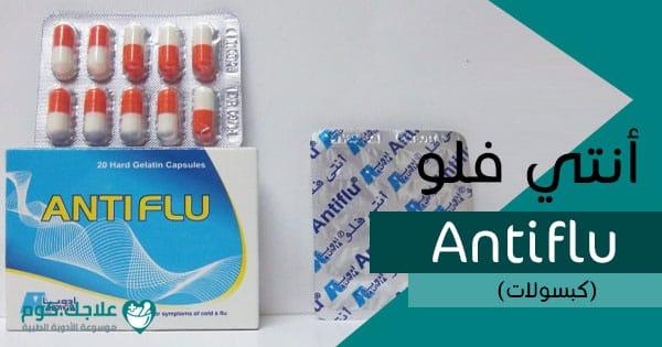 Antiflu