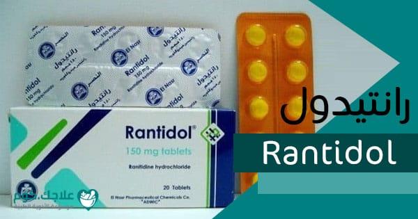 رانتيدول-Rantidol